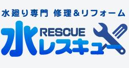 水レスキュー:水道修理専門
